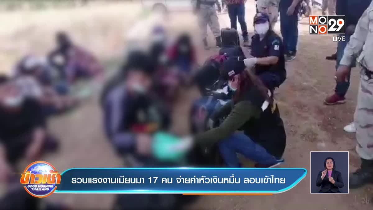 รวบแรงงานเมียนมา 17 คน จ่ายค่าหัวเงินหมื่น ลอบเข้าไทย