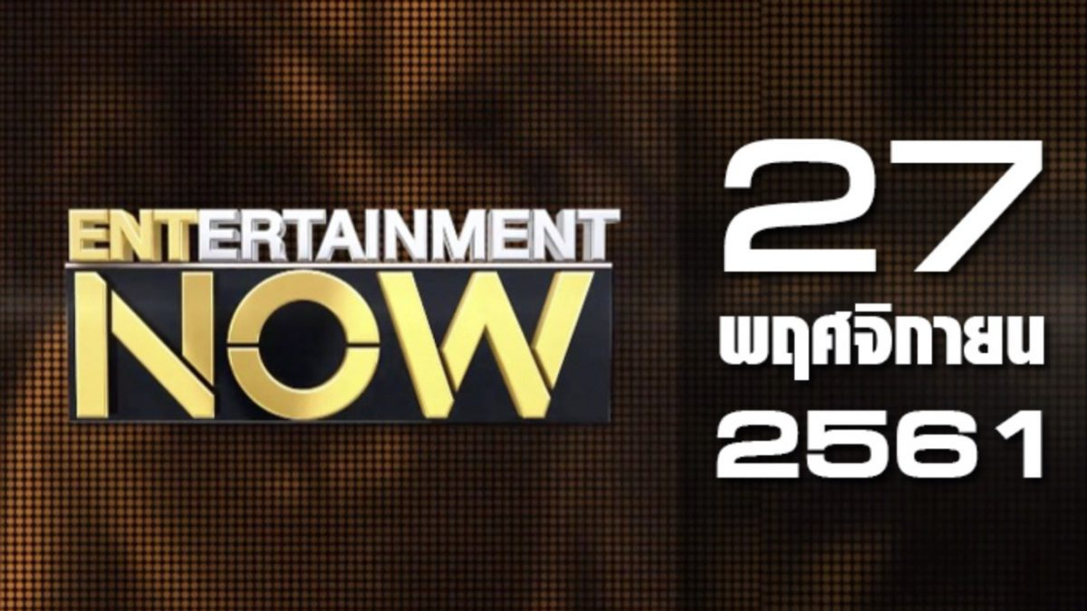 Entertainment Now Break 2 27-11-61