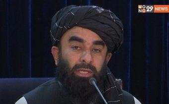 กลุ่มตาลีบัน ประกาศจัดตั้งรัฐบาลชั่วคราว ของอัฟกานิสถาน