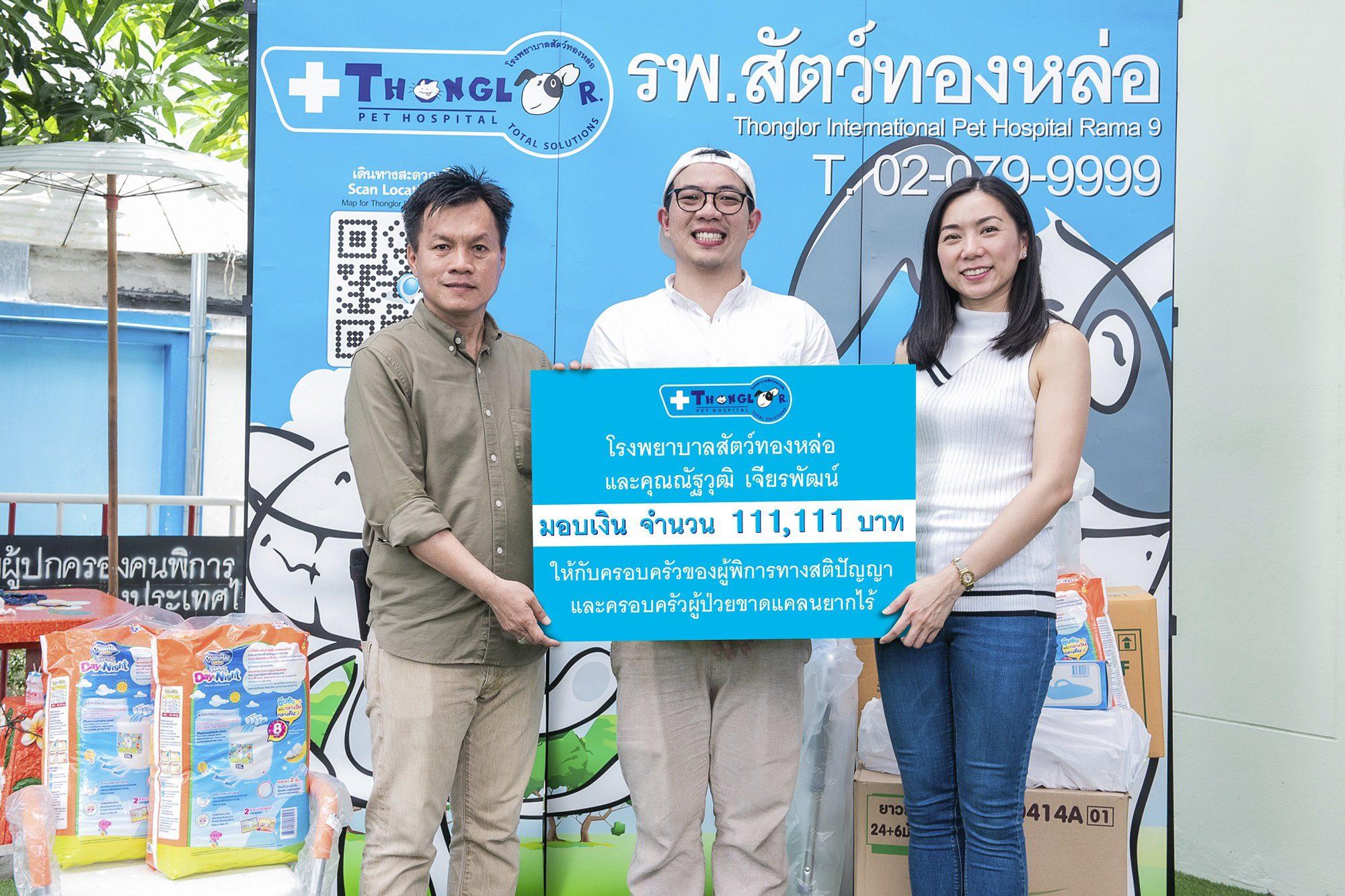 รพส.ทองหล่อ ร่วมกับเพจ French Buta จัดกิจกรรมและมอบเงิน  ให้กับสมาคมเพื่อคนพิการทางสติปัญญาแห่งประเทศไทย