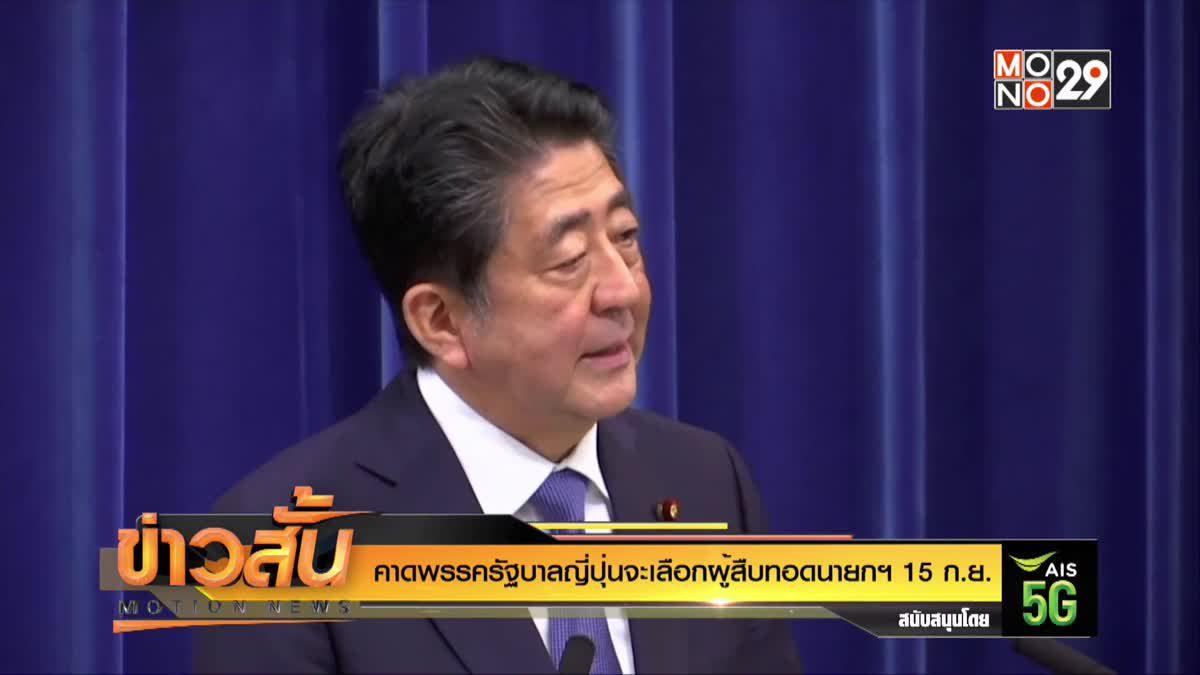 คาดพรรครัฐบาลญี่ปุ่นจะเลือกผู้สืบทอดนายกฯ 15 ก.ย.