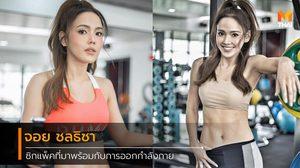 จอย ชลธิชา หุ่นสุดเฟิร์ม ที่ต้องแลกมาด้วยการออกกำลังกายอย่างหนักหน่วง