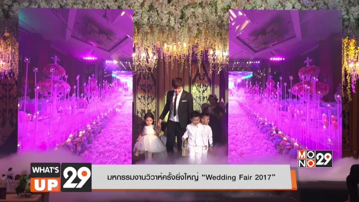 """มหกรรมงานวิวาห์ครั้งยิ่งใหญ่ """"Wedding Fair 2017"""""""