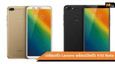 Lenovo เปิดตัวสมาร์ทโฟนตระกูล Note Series ในวันที่ 5 กันยายนนี้