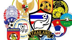 10ฉายาทีมฟุตบอลอาเซี่ยน ที่คนส่วนใหญ่ไม่เคยรู้มาก่อน