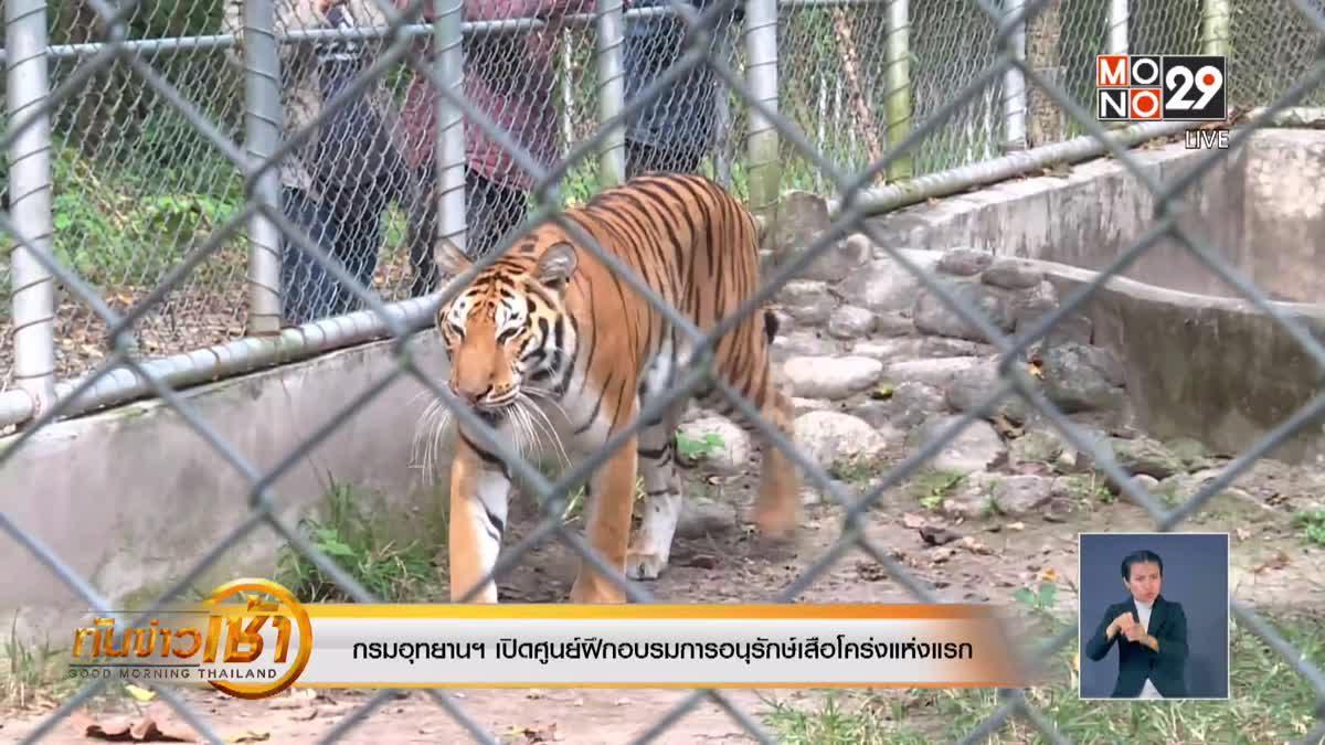 กรมอุทยานฯ เปิดศูนย์ฝึกอบรมการอนุรักษ์เสือโคร่งแห่งแรกที่ห้วยขาแข้ง