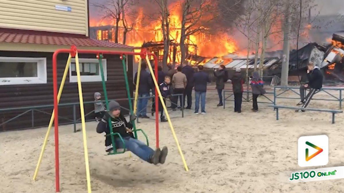 คลิปไฟไหม้ในประเทศรัสเซีย แต่หนูน้อยวัย 9 ขวบ นั่งไกวชิงช้า บริเวณใกล้จุดเกิดเหตุ (29-05-62)