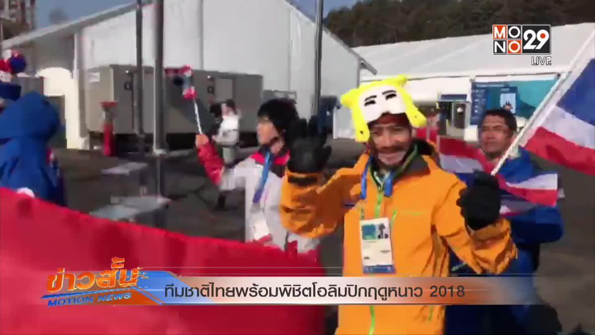 ทีมชาติไทยพร้อมพิชิตโอลิมปิกฤดูหนาว 2018