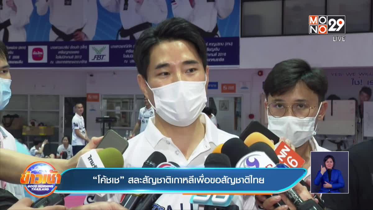 """""""โค้ชเช"""" สละสัญชาติเกาหลีเพื่อขอสัญชาติไทย"""