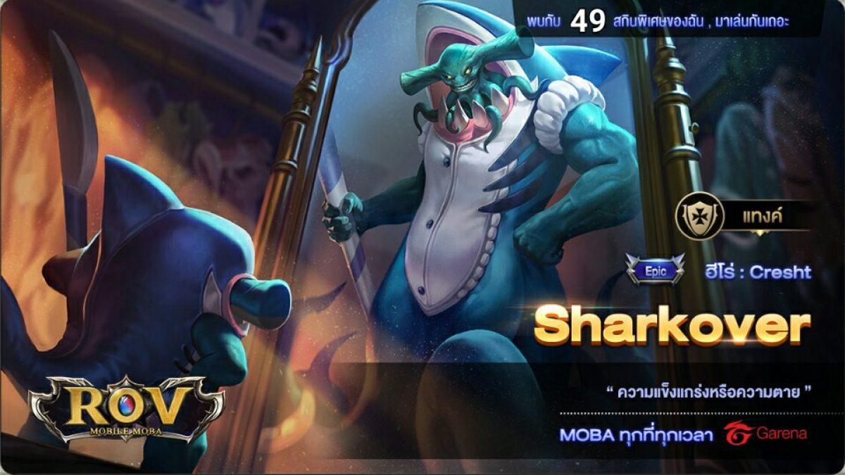 ROV เล่นโชว์ : สกิน Sharkover ของ Cresht น่ารักจริงป่ะ
