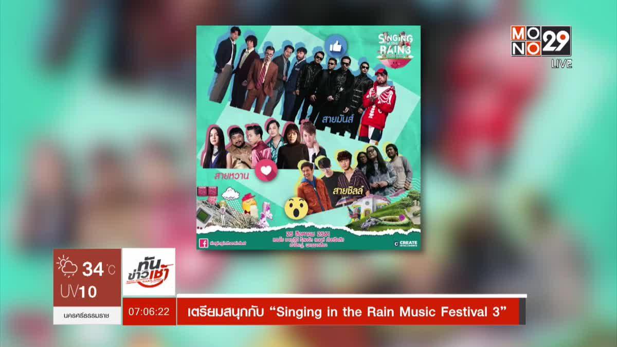 """เตรียมสนุกกับ """"Singing in the Rain Music Festival 3"""""""