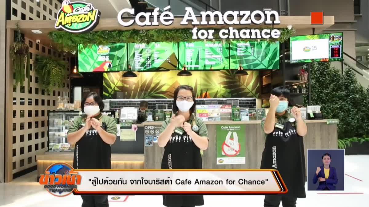 """""""สู้ไปด้วยกัน จากใจบาริสต้า Cafe Amazon for Chance"""""""