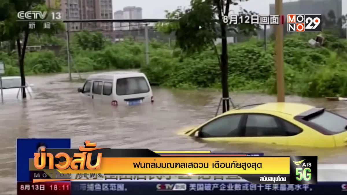 ฝนถล่มมณฑลเสฉวน เตือนภัยสูงสุด