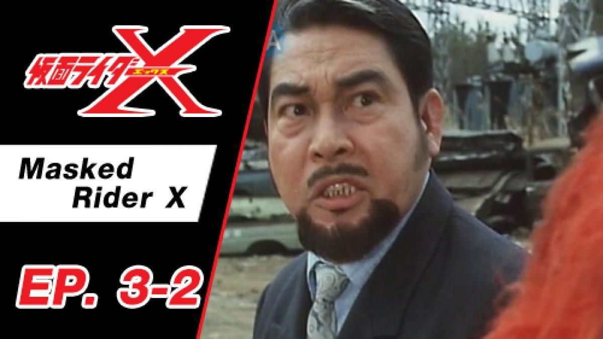 Masked Rider X ตอนที่ 3-2