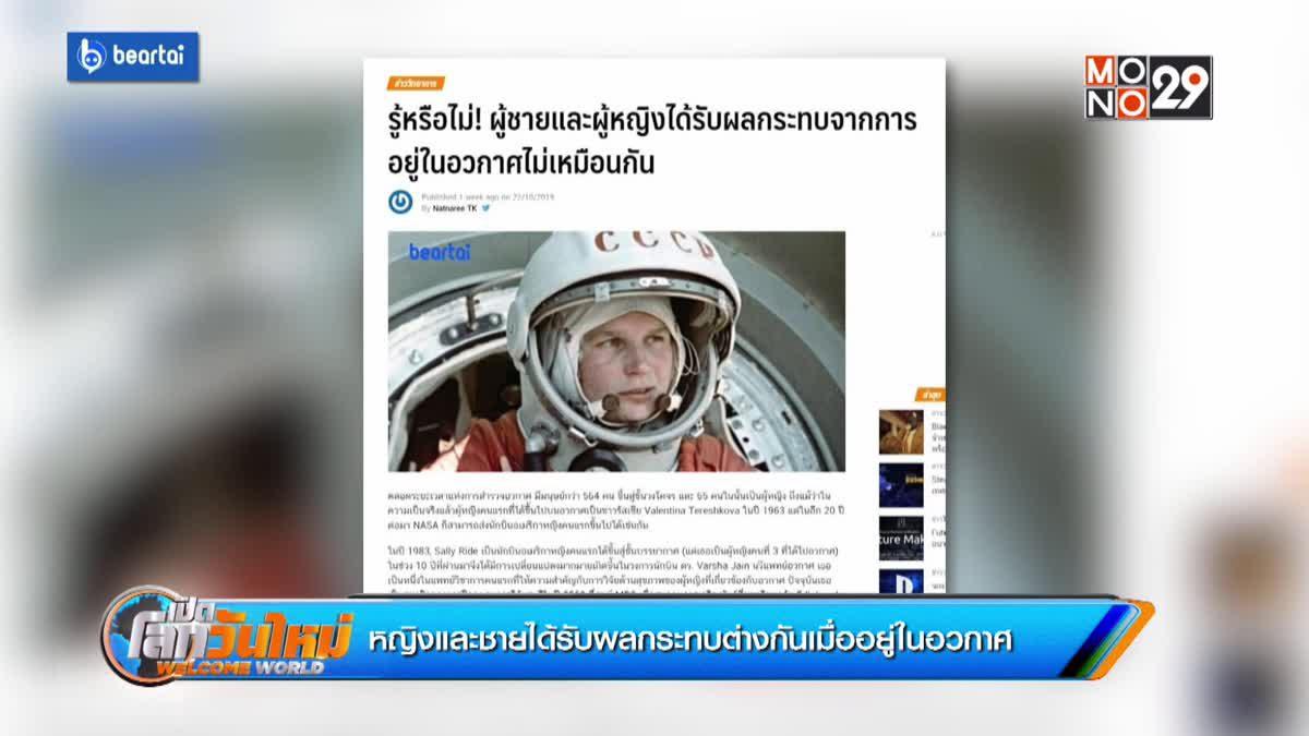 หญิงและชายได้รับผลกระทบต่างกันเมื่ออยู่ในอวกาศ
