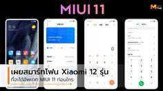 เผยรายชื่อมือถือ 12 รุ่นที่จะได้รับ MIUI 11 เวอร์ชั่นสมบูรณ์