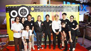 อุ๋ย นนทรี-อ๊อด บัณฑิต นำทีมตัดสินหนังสั้นกองทุนยุติธรรม การันตีฝีมือเยาวชนไทย!