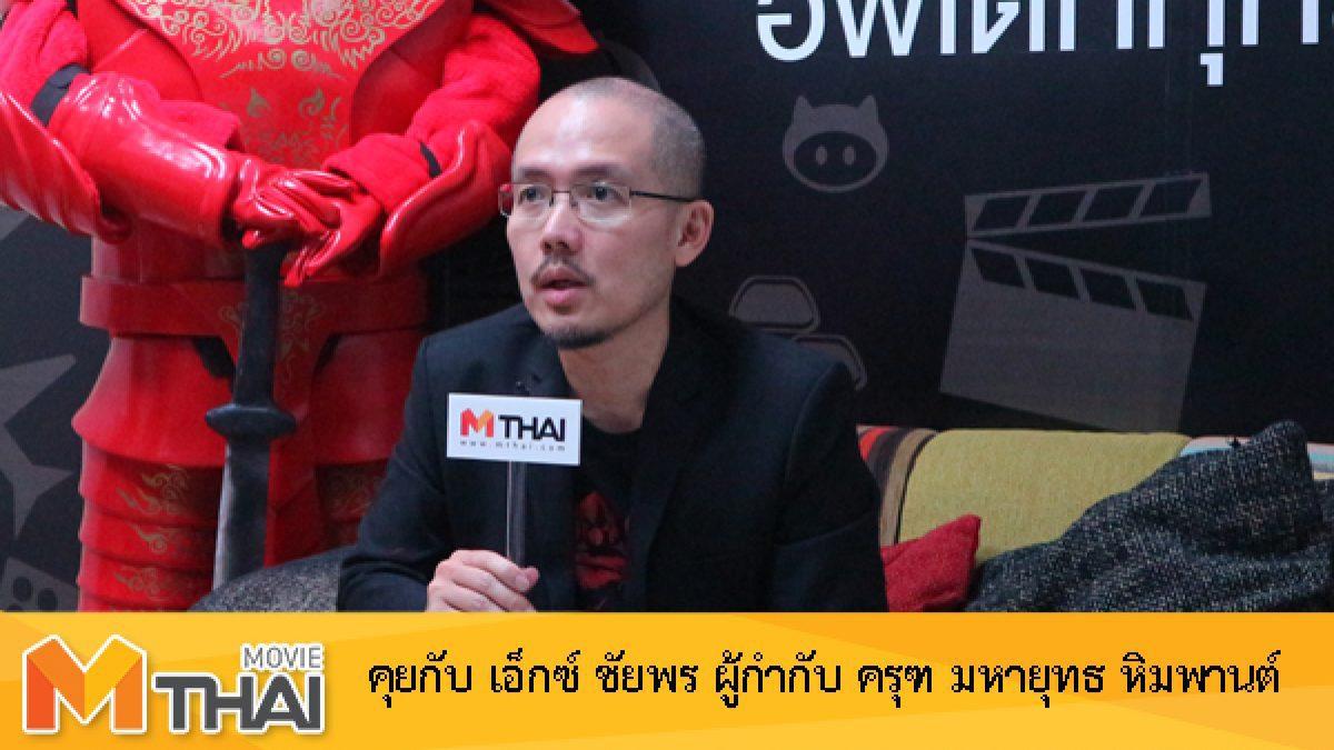 คุยกับ เอ็กซ์ ชัยพร กับผลงานหนัง ครุฑ มหายุทธ หิมพานต์ แอนิเมชั่นที่เป็นรากของไทย