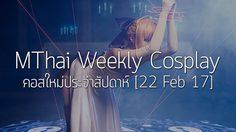 MThai Weekly Cosplay คอสใหม่ประจำสัปดาห์ [22 Feb 17]