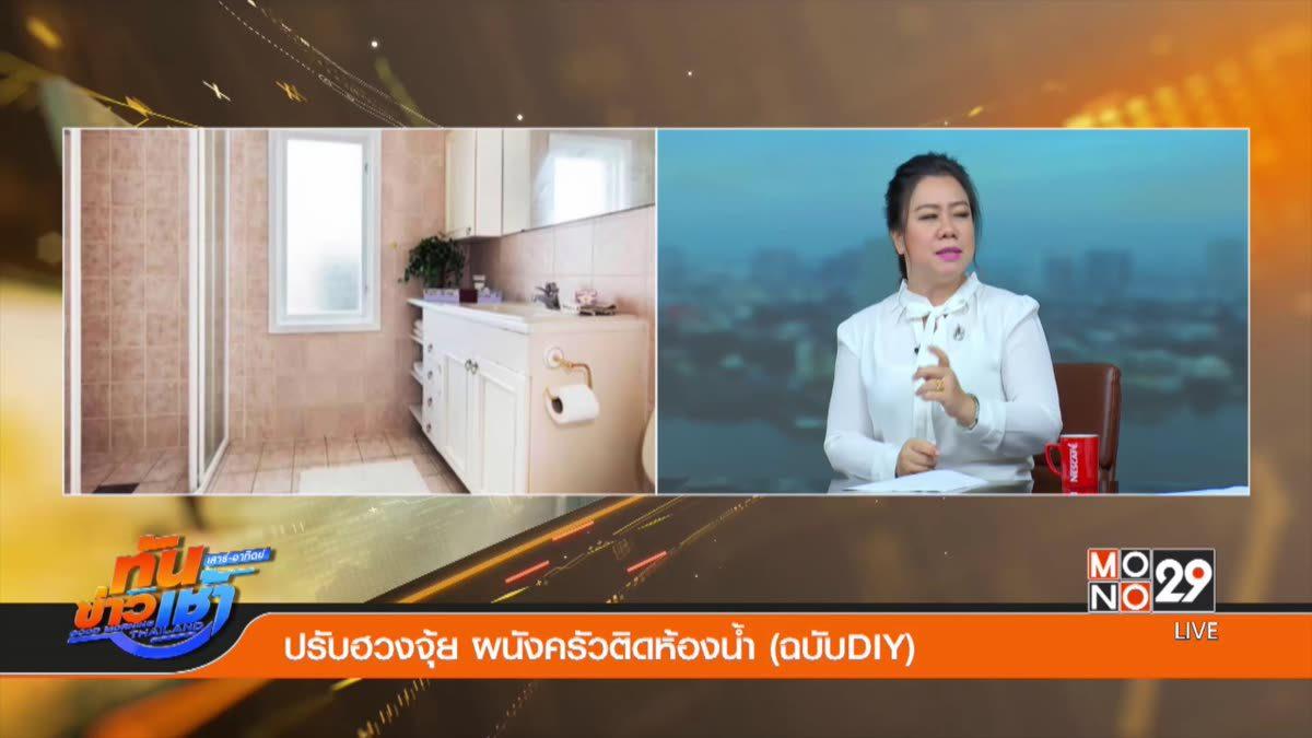 ปรับฮวงจุ้ย ผนังครัวติดห้องน้ำ (ฉบับDIY)