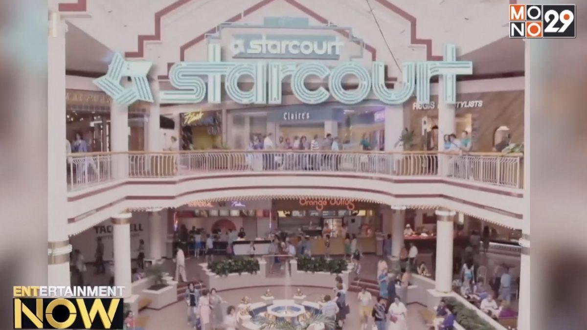 Stranger Things Season 3 ส่งคลิปไวรัลโฆษณาห้างใหม่เมืองฮอว์กินส์