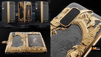 Samsung Galaxy Fold Game of Thrones Edition รุ่นพิเศษ มี 7 เครื่องเท่านั้น