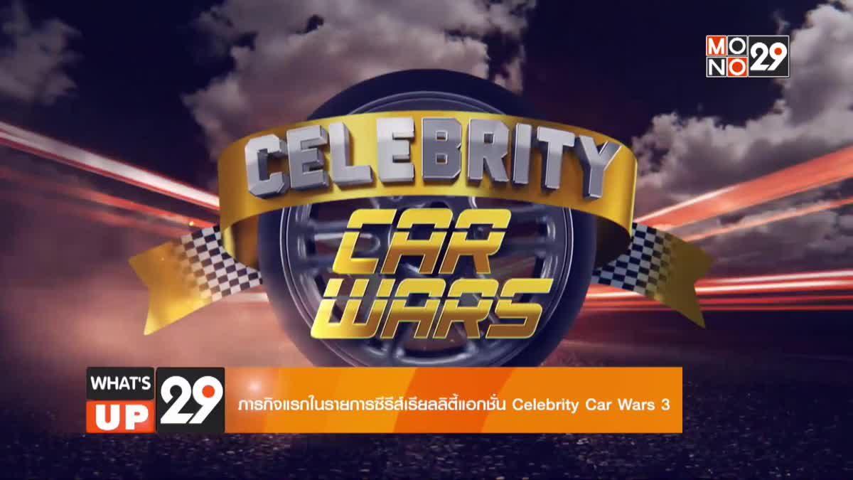 """ซีรีส์เรียลลิตี้แอกชั่น """"Celebrity Car Wars 3"""" กับภารกิจที่ 2"""