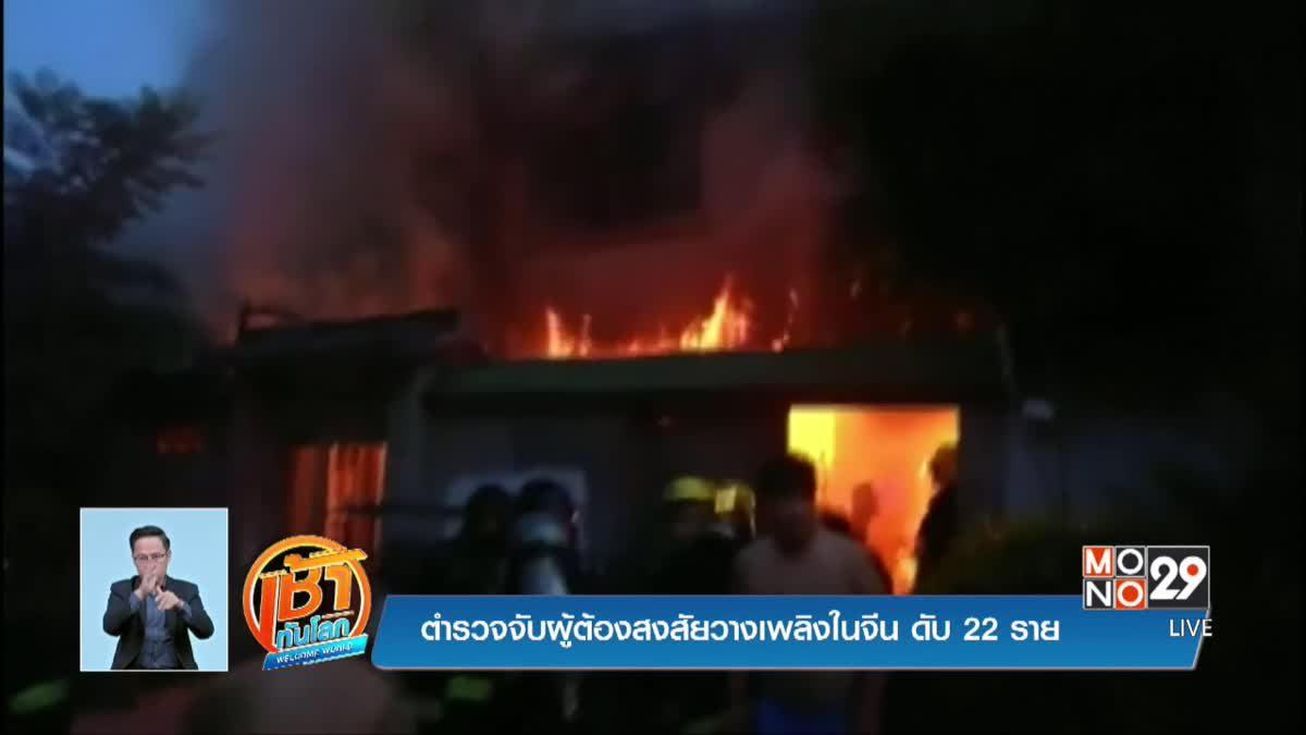 ตำรวจจับกุมผู้ต้องสงสัยคดีวางเพลิงในจีน
