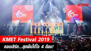 KMET 2019 มหกรรมคนรักเค-ป็อปโดนใจ คอนเสิร์ตอลังการ…สุดฟินได้ใจ 4 ด้อม!!