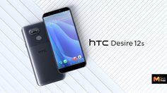 เปิดตัว HTC Desire 12s หน้าจอ 5.7 นิ้ว กล้อง 13 ล้านพิกเซล ราคาเริ่มต้น 6,400 บาท