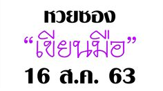 """""""หวยซองเขียนมือ"""" ชุดสรุปซองดัง 20 เจ้า งวดวันที่ 16 ส.ค. 63"""