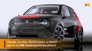 Honda Access เปิดตัวรถแข่ง e-DRAG และ K-CLIMB โฉมสมบูรณ์พร้อมลงแข่ง