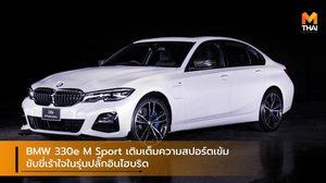 BMW 330e M Sport เติมเต็มความสปอร์ตเข้ม ขับขี่เร้าใจในรุ่นปลั๊กอินไฮบริด