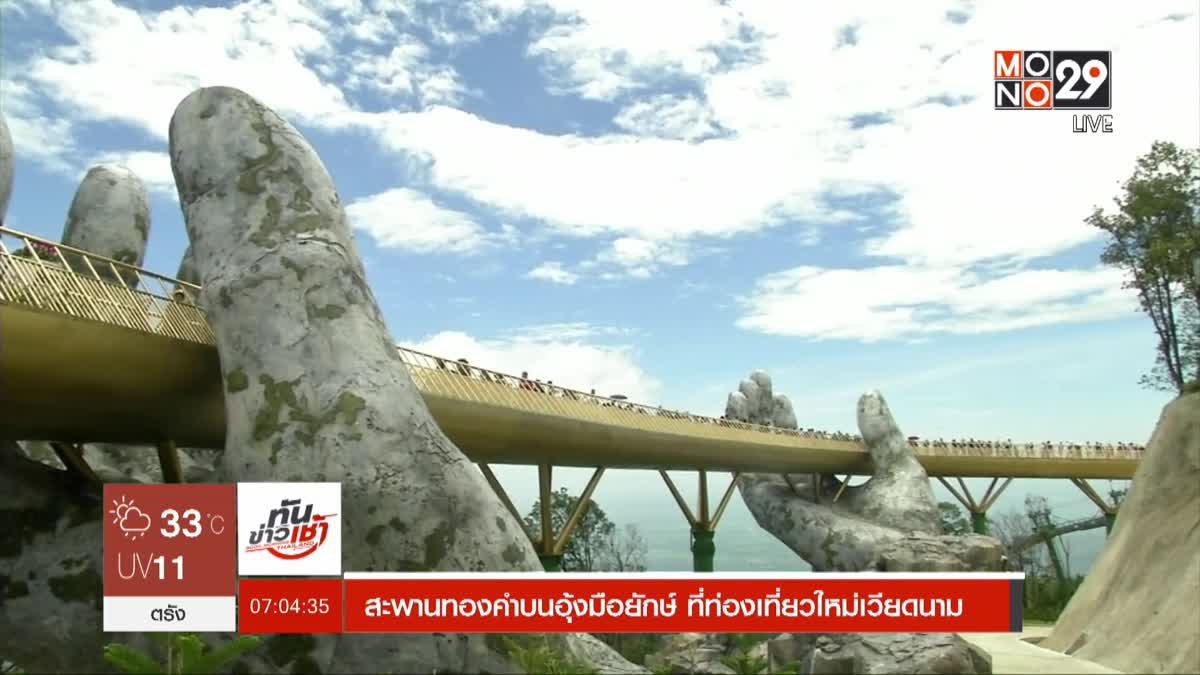 สะพานทองคำบนอุ้งมือยักษ์ ที่ท่องเที่ยวใหม่เวียดนาม