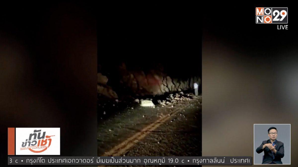 แผ่นดินไหว 7.1 ในเปรู