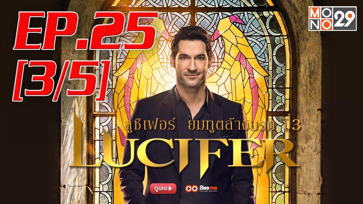 Lucifer ลูซิเฟอร์ ยมทูตล้างนรก ปี 3 EP.25 [3/5]