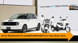 Honda จัดแสดงยนตรกรรม และผลิตภัณฑ์อันล้ำสมัยในงาน Tokyo Motor Show