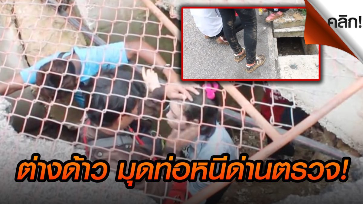 (คลิปเด่นทั่วไทย) ชาวกัมพูชามุดท่อระบายน้ำข้ามกลับประเทศ!
