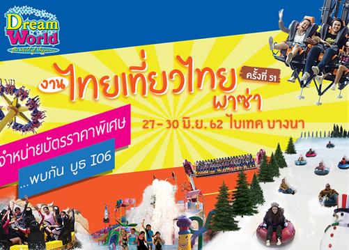 ดรีมเวิลด์ จำหน่ายบัตรราคาพิเศษ งานไทยเที่ยวไทย พาซ่า ครั้งที่ 51 @ ไบเทค บางนา
