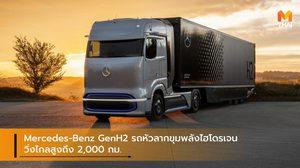Mercedes-Benz GenH2 รถหัวลากขุมพลังไฮโดรเจน วิ่งไกลสูงถึง 2,000 กม.