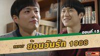 ซีรี่ส์เกาหลี ย้อนวันรัก 1988 (Reply 1988) ตอนที่ 15 แววตานายมันฟ้องหมดแล้วแท็ก [THAI SUB]