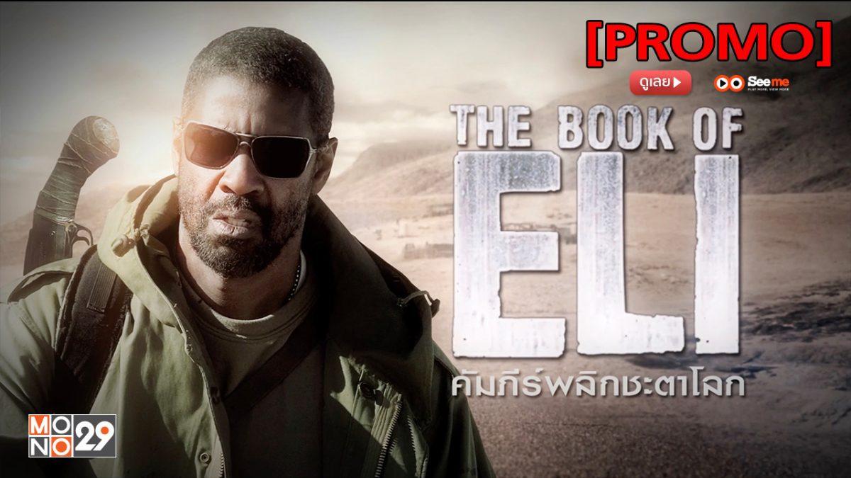 The Book of Eli คัมภีร์พลิกชะตาโลก [PROMO]