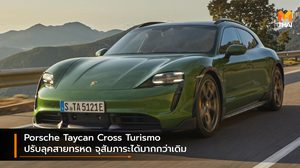 Porsche Taycan Cross Turismo ปรับลุคสายทรหด จุสัมภาระได้มากกว่าเดิม