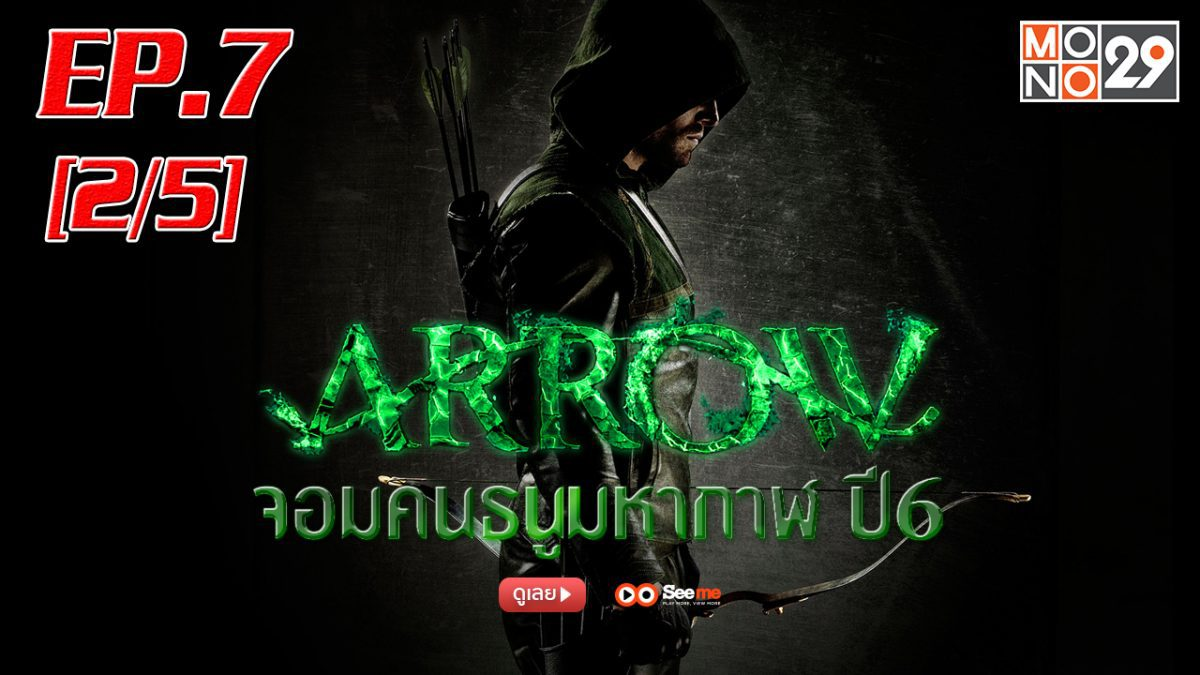 Arrow จอมคนธนูมหากาฬ ปี 6 EP.7 [2/5]