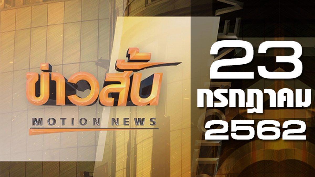 ข่าวสั้น Motion News Break 3 23-07-62