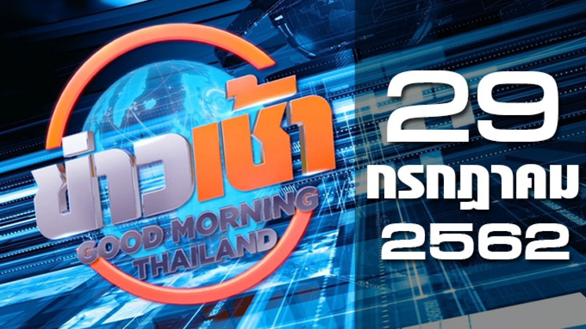 ข่าวเช้า Good Morning Thailand 29-07-62