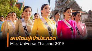 เผยโฉมผู้เข้าประกวด Miss Universe Thailand 2019 สวมชุดไทยอร่ามชมวัดพระแก้ว