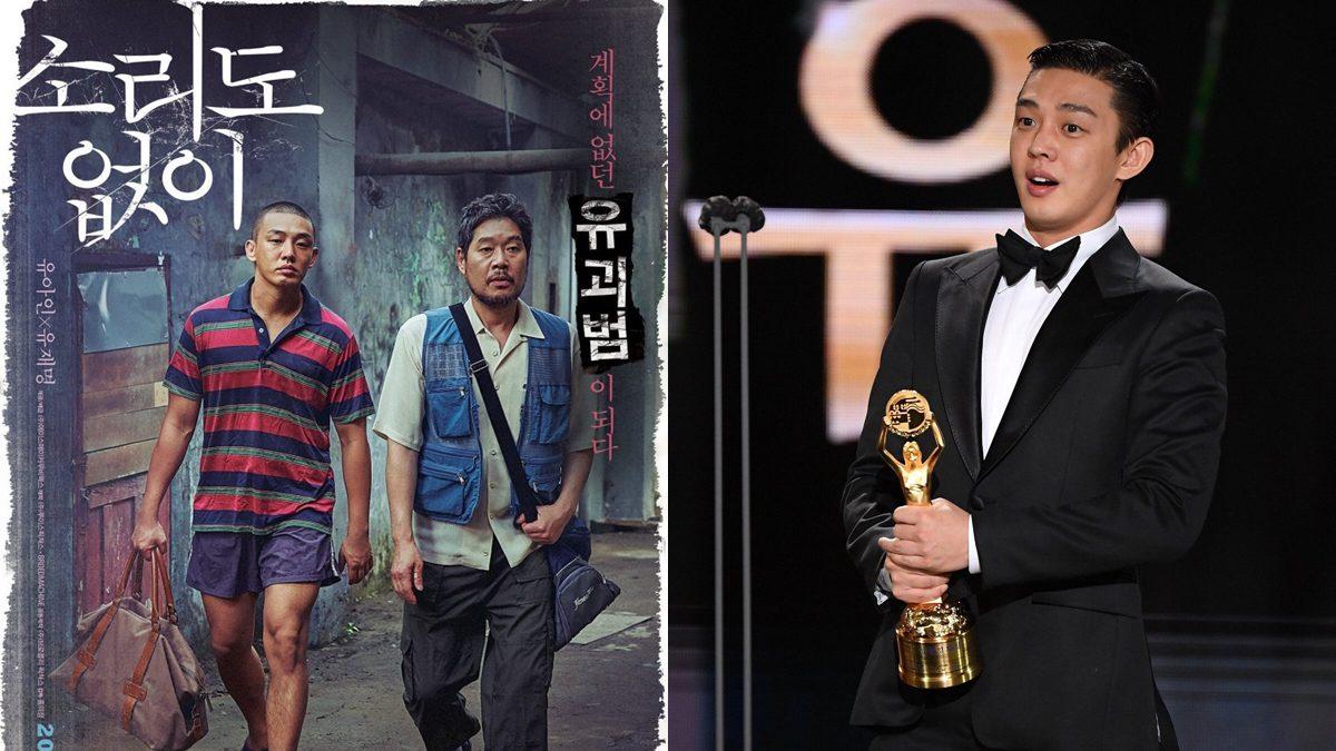 สรุปผลรางวัล Blue Dragon Film Awards ครั้งที่ 41 ยูอาอิน คว้าไปถึงสองรางวัล!