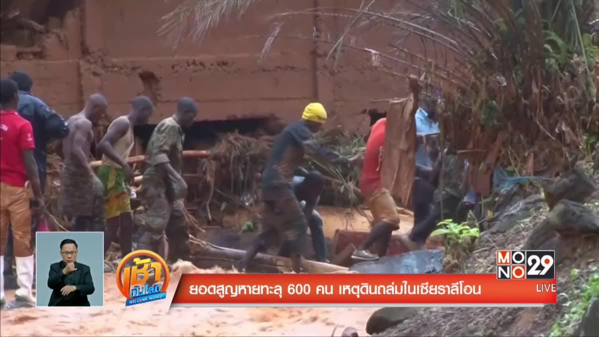 ยอดสูญหายทะลุ 600 คน เหตุดินถล่มในเซียราลีโอน