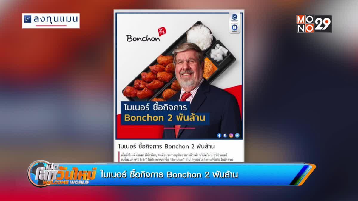 ไมเนอร์ ซื้อกิจการ Bonchon 2 พันล้าน